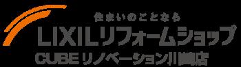 川崎のリフォームはキューブリノベーションへ